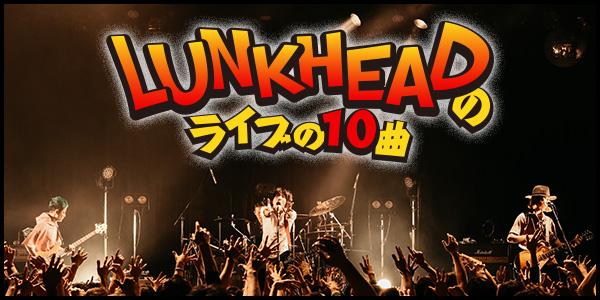 LUNKHEADのライブの10曲