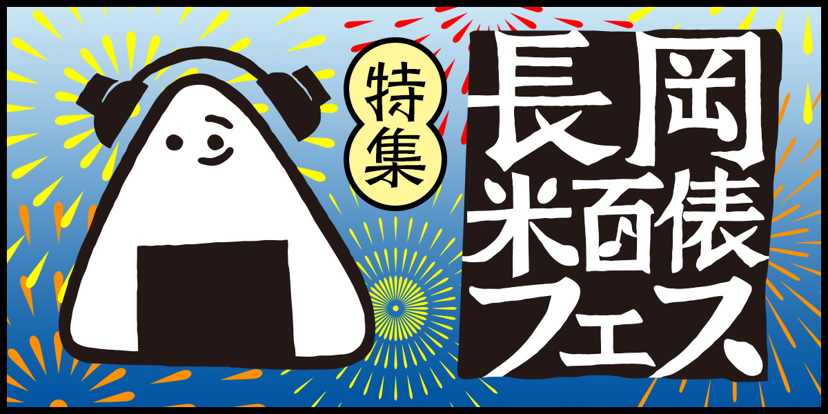 「長岡 米百俵フェス ~花火と食と音楽と~ 2018」特集