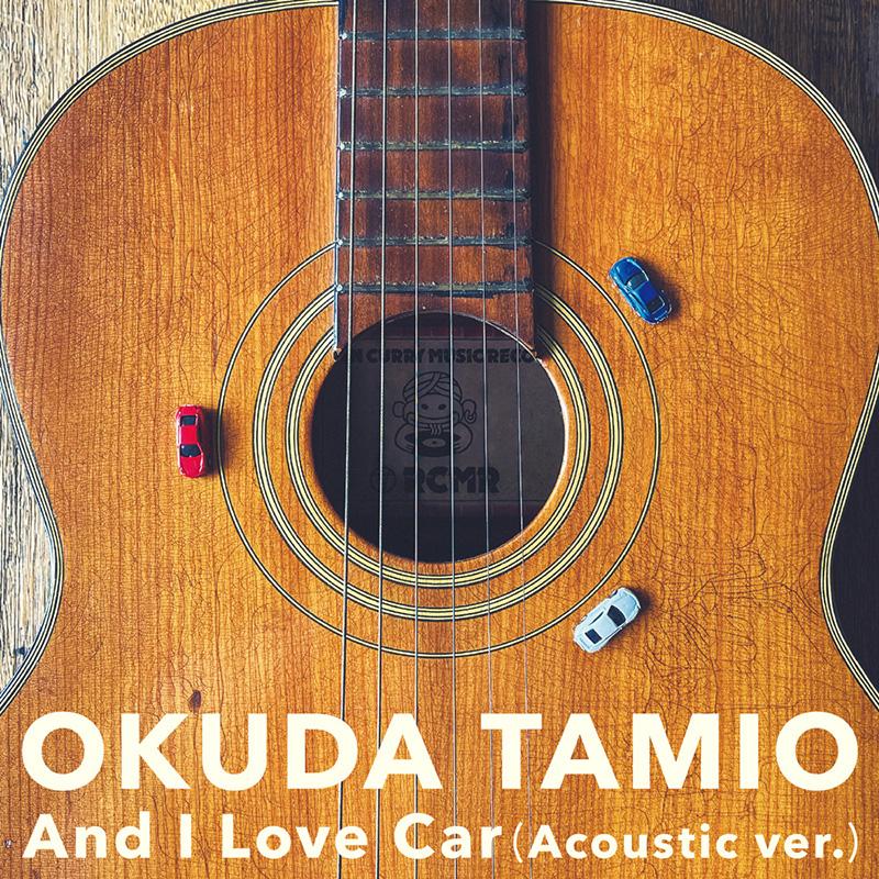 「And I Love Car(アコースティックver.)」
