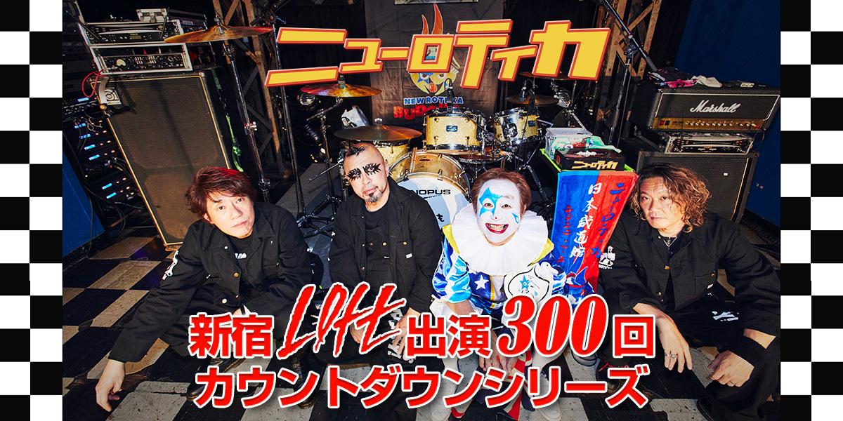 ニューロティカ 新宿LOFT出演300回 カウントダウンシリーズ