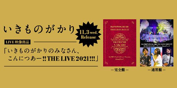 【完全生産限定盤】いきものがかりの みなさん、こんにつあー!! THE LIVE 2021!!!