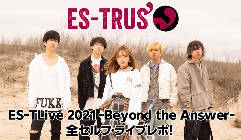 ES-TRUS「ES-TLive 2021 -Beyond the Answer-」全セルフ・ライブレポ!
