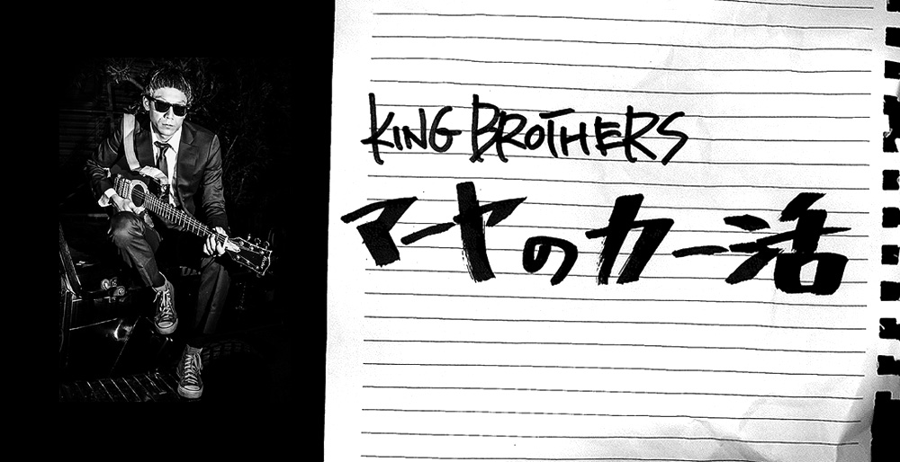 KING BROTHERSマーヤMV
