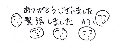 BELLRING少女ハート comment4_カイ