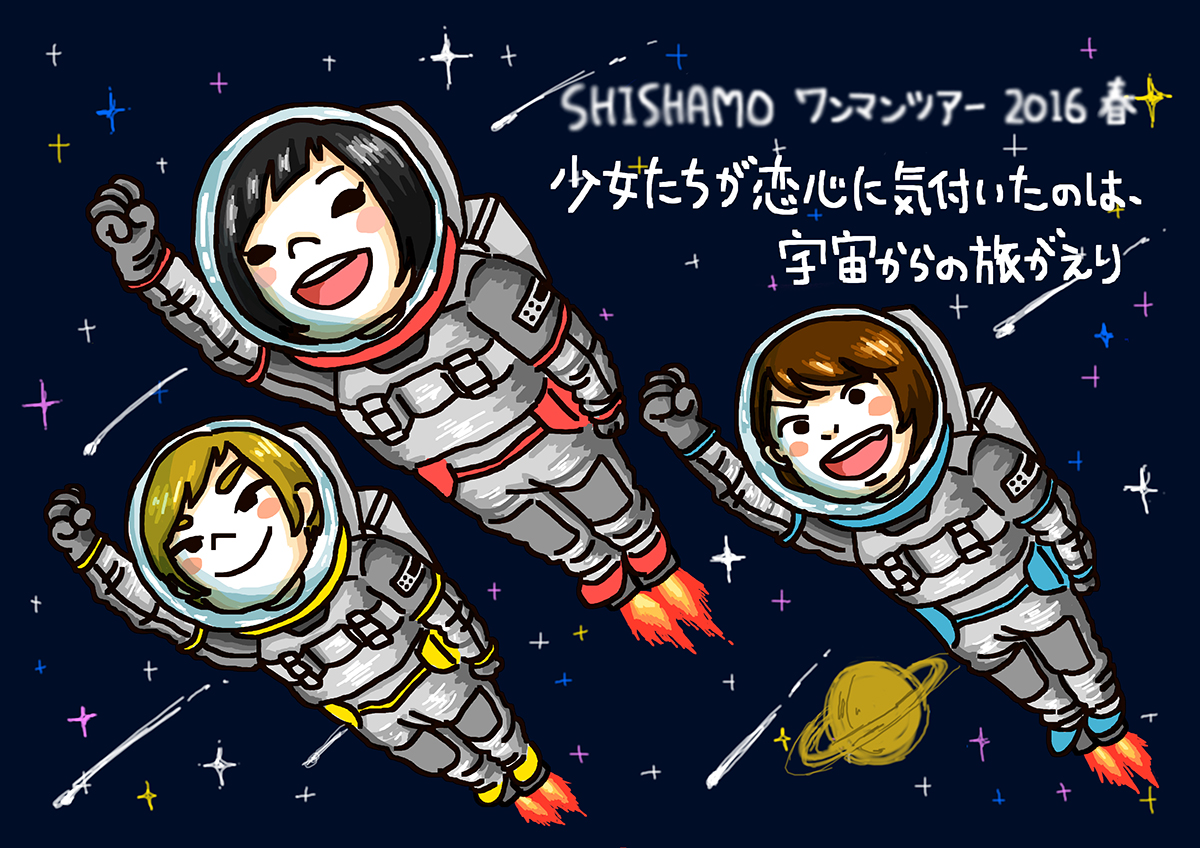 SHISHAMO ワンマンツアー2016 春