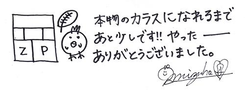 BELLRING少女ハート comment1_朝倉みずほ