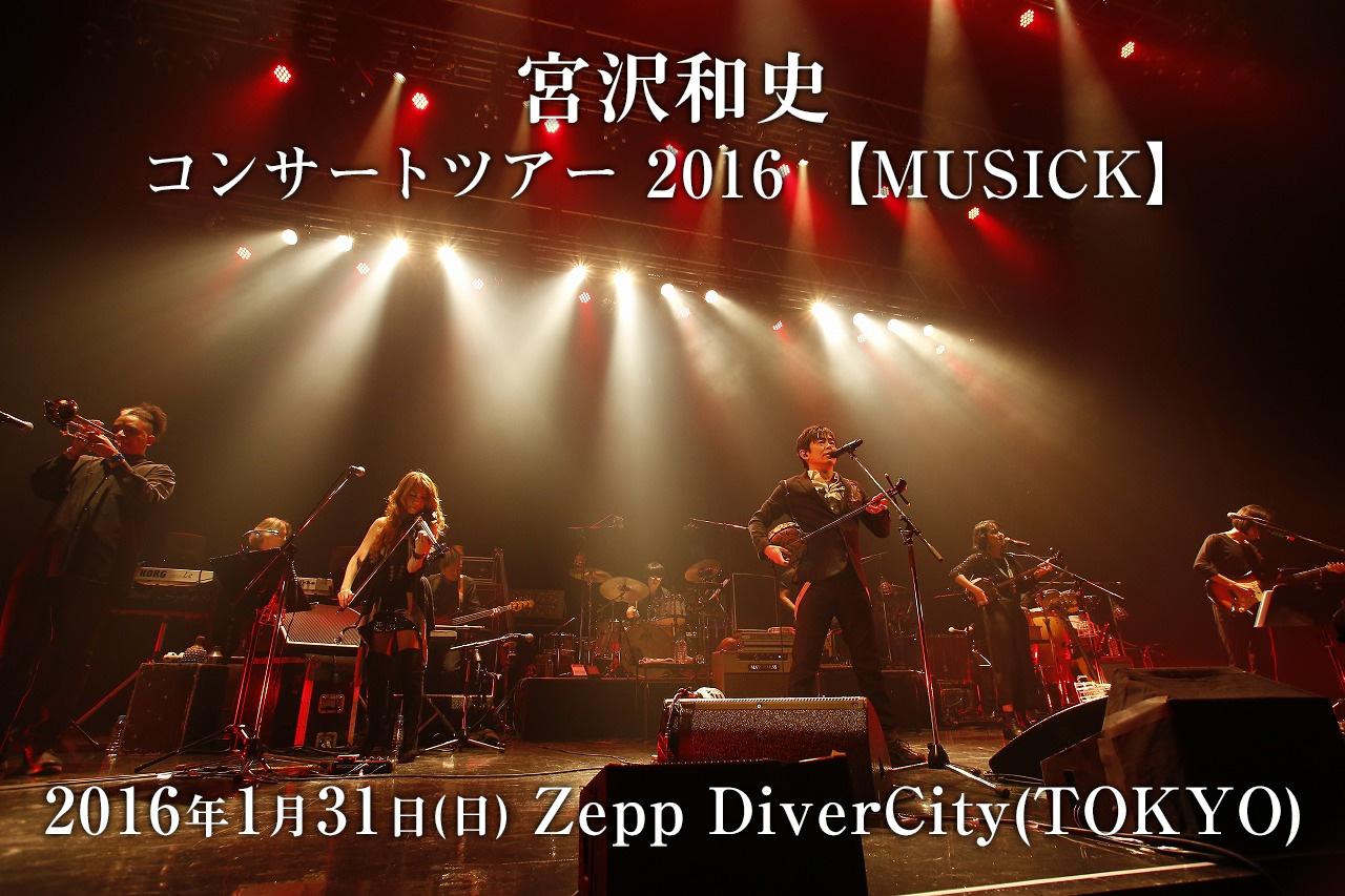 宮沢和史@Zepp DiverCity 2016/1/31