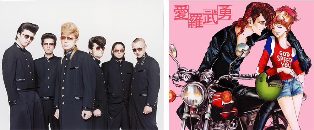 [画像左]あの頃の俺達〜2005年〜 [画像右]4thアルバム「愛 羅 武 勇」