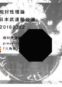 相対性理論 日本武道館公演 ポスター