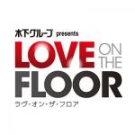 LOVE-ON-THE-FLOOR_アイキャッチ