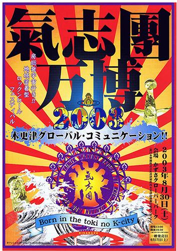 氣志團万博2003 木更津グローバル・コミュニケーション!! 〜Born in the toki no K-city〜)
