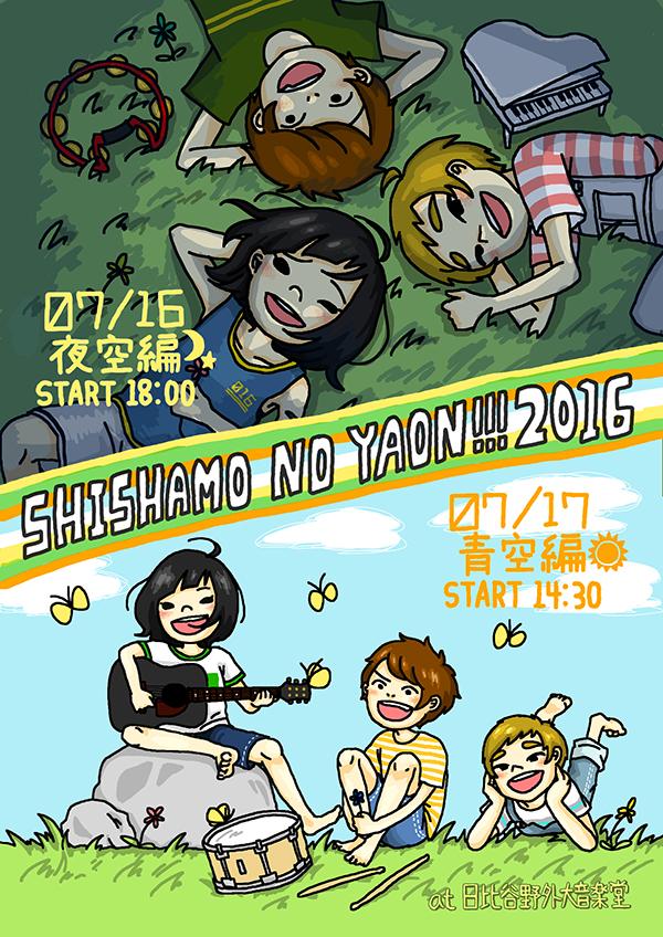 SHISHAMO NO YAON!!! 2016