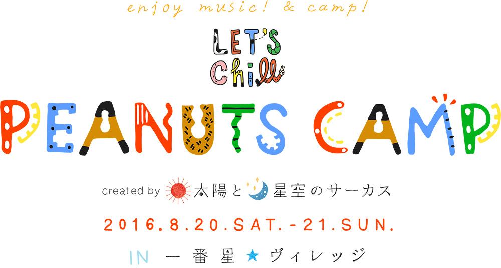 peanuts_logo-1