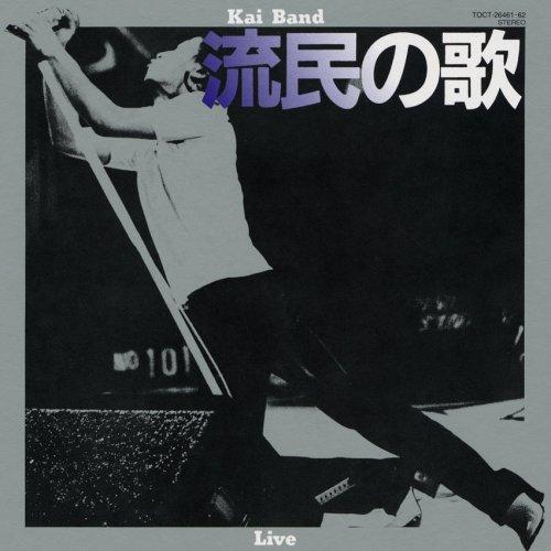 『流民の歌』1981.06.05