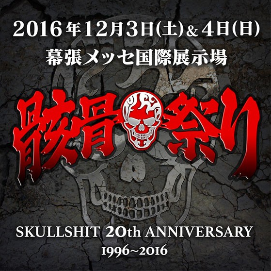 SKULLSHIT 骸骨祭り ロゴ