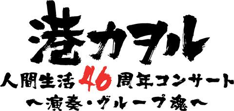 港カヲル 人間生活46周年コンサート ~演奏・グループ魂~