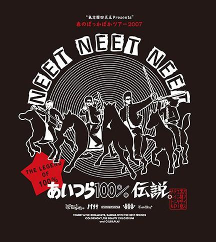 氣志團四天王presents 春のぽっかぽっかツアー2007