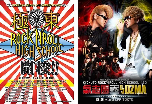 [画像左]極東ROCK'N'ROLL HIGH SCHOOL [画像右]極東ROCK'N'ROLL HIGH SCHOOL 氣志團 vs DJ OZMA ~おれがあいつであいつがおれで~