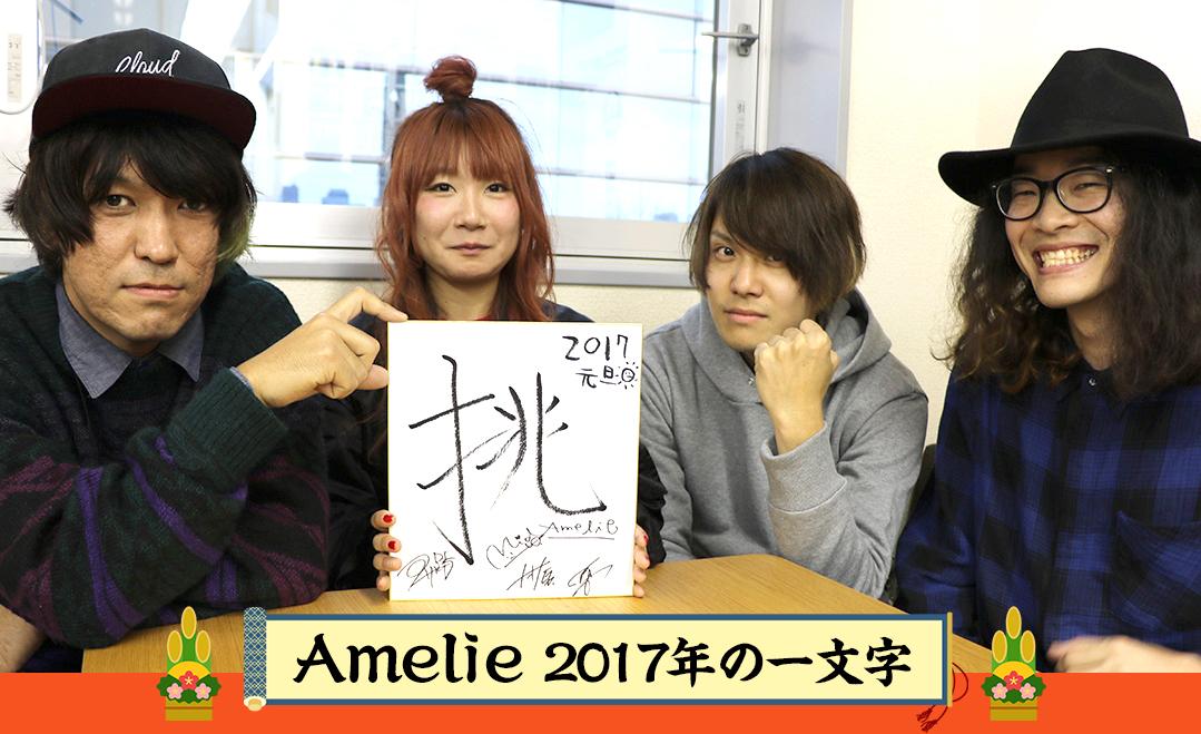 Amelie 2017年の一文字