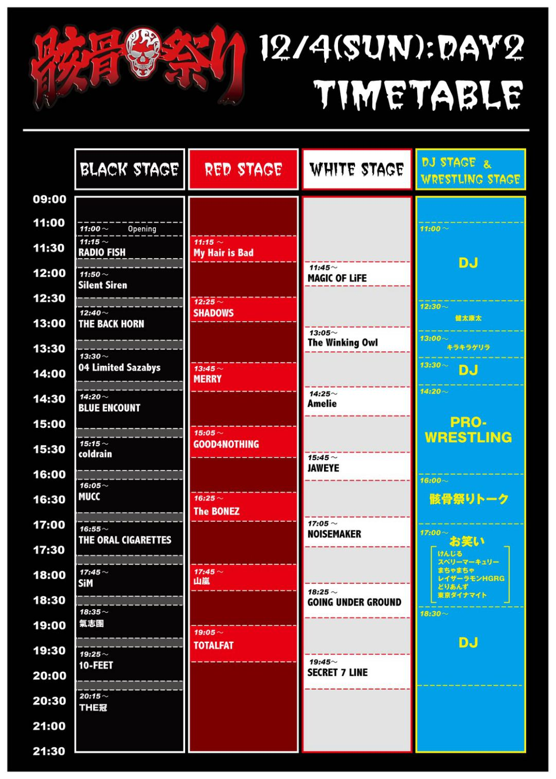 gaikotsumatsuri_timetable-day2
