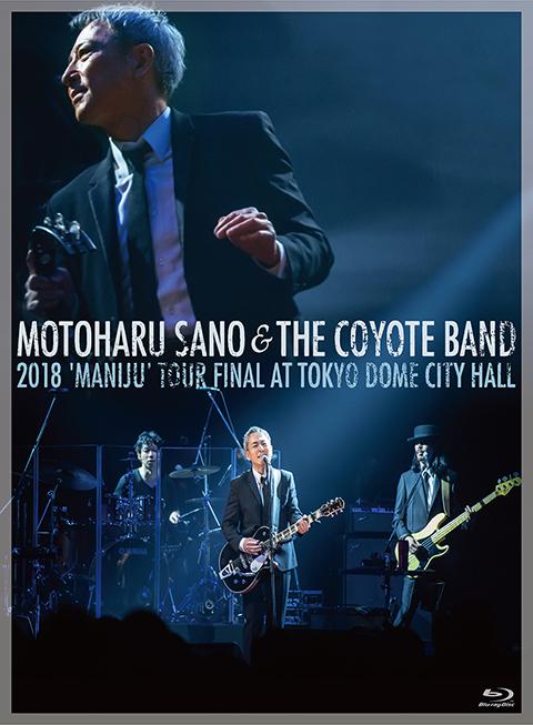 佐野元春 & THE COYOTE BAND『2018「MANIJU」ツアー・ファイナル = 東京ドームシティ・ホール』