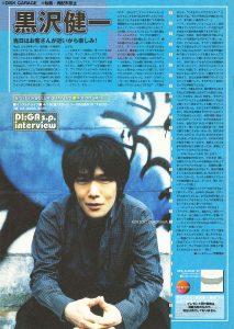 黒沢健一 DI:GA 66号(2001年4月)