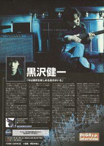 黒沢健一 DI:GA 2001年11月(73号)