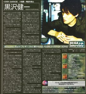 黒沢健一 DI:GA 146号(2007年12月)