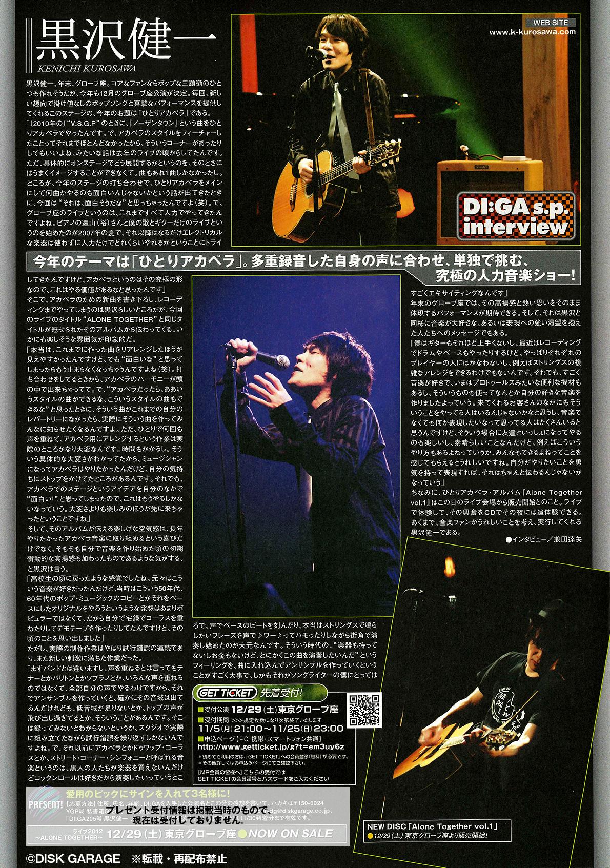 黒沢健一 DI:GA 205号(2012年11月号)