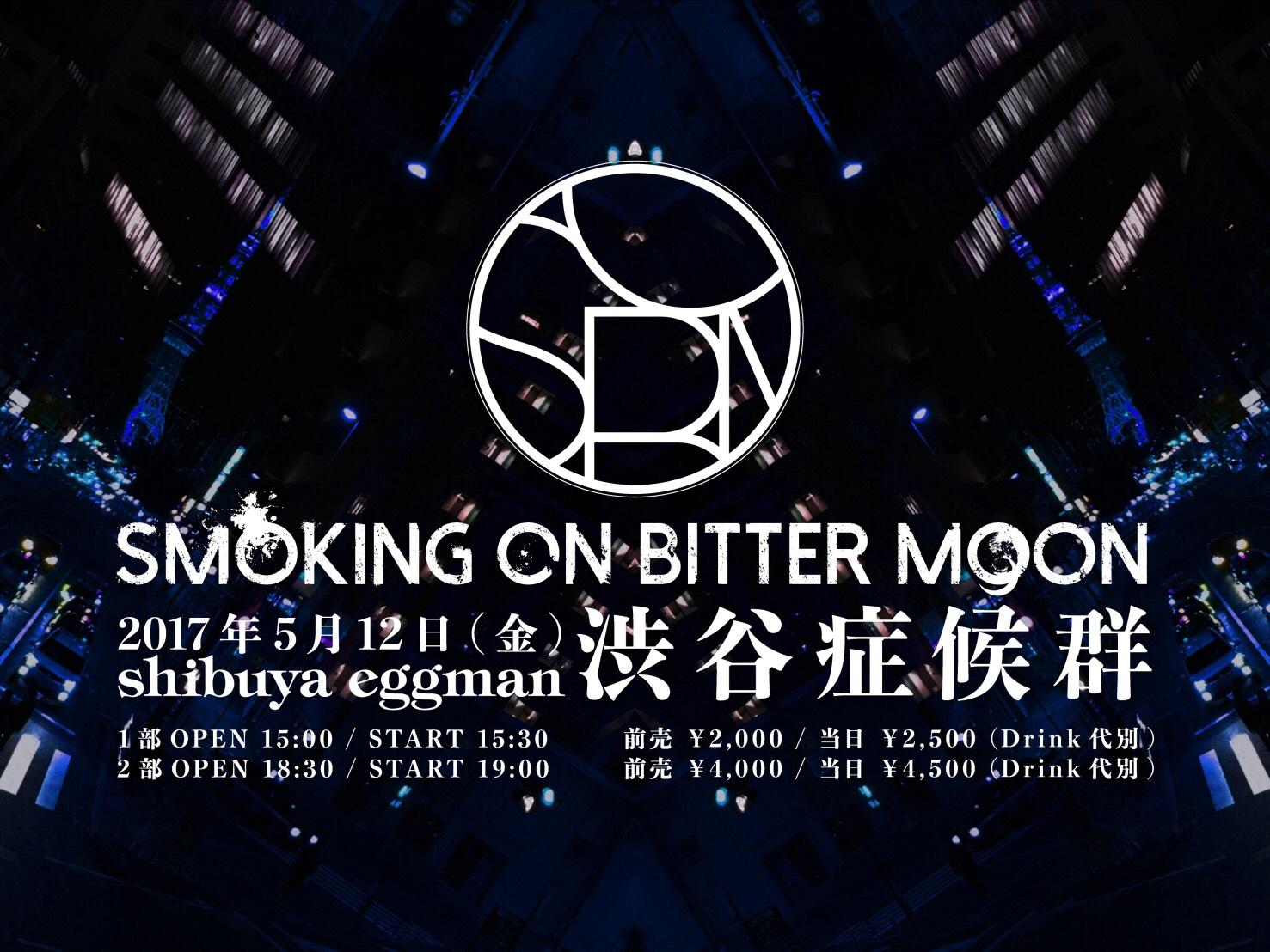 SMOKING ON BITTER MOON「渋谷症候群」