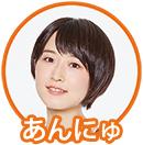 あんにゅ_ソロs