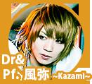 DaizyStripper_1703_kazami