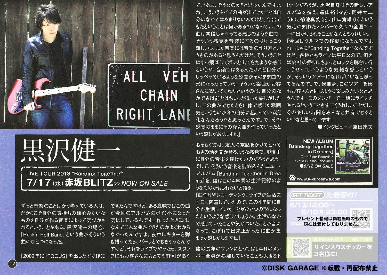 黒沢健一 DI:GA 212号(2013年6月号) 掲載インタビュー