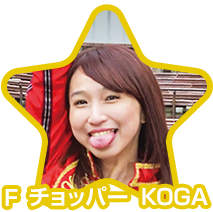 Fチョッパー KOGA(Ba.)