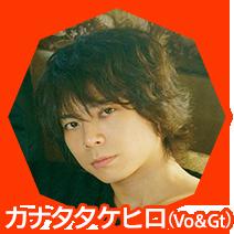 カナタタケヒロ(Vo&Gt)