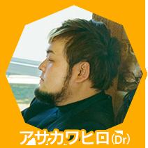 アサカワヒロ(Dr)