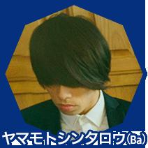 ヤマモトシンタロウ(Ba)