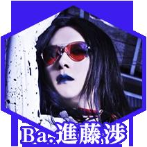 Ba.進藤渉