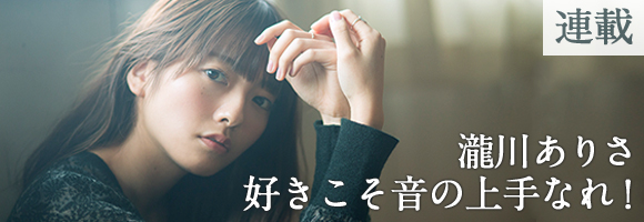 瀧川ありさの「好きこそ音の上手なれ!」