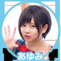 """""""あゆみ"""""""