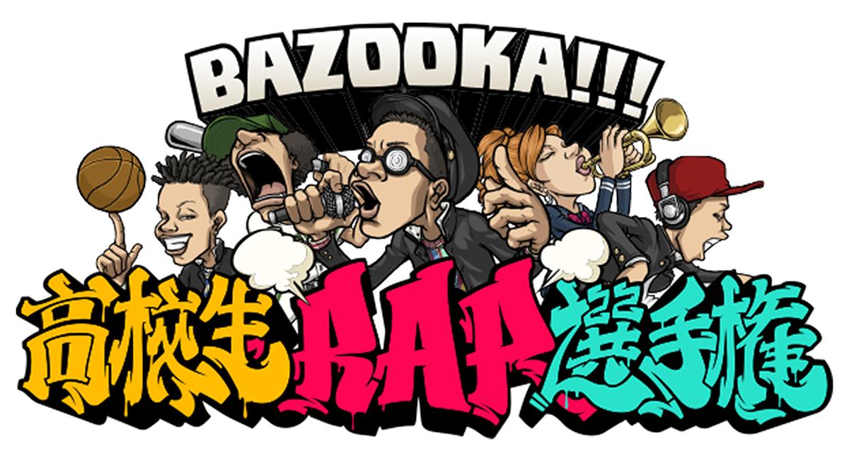 BAZOOKA!!!メインビジュアル