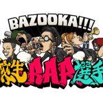 BAZOOKA!!!アイキャッチ