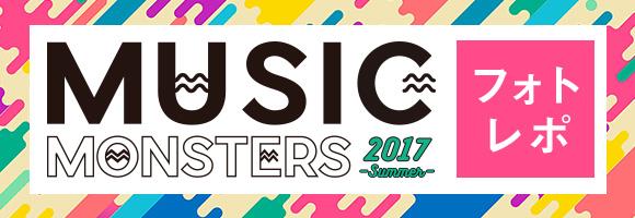 MUSIC MONSTERS -2017 summer- オフィシャル・フォトレポート