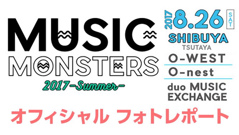 MUSIC MONSTERS -2018 winter- オフィシャルフォトレポート