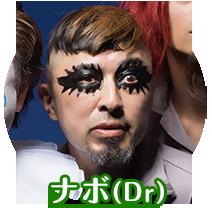 ナボ(Dr)