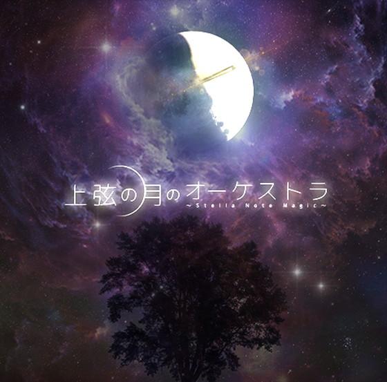 「上弦の月のオーケストラ」