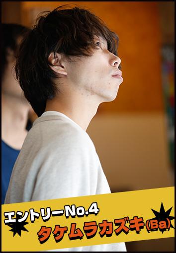 エントリーNo.4タケムラカズキ(Dr)