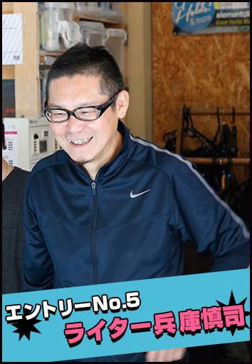 エントリーNo.5ライター兵庫