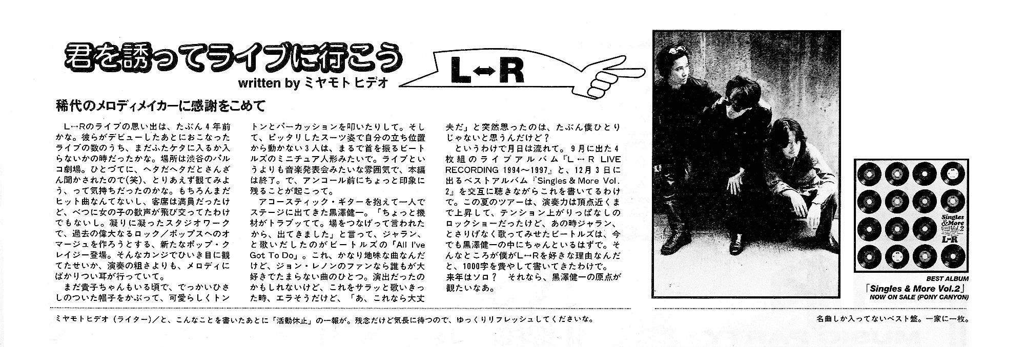黒沢健一 DI:GA 26号(1997年12月号)