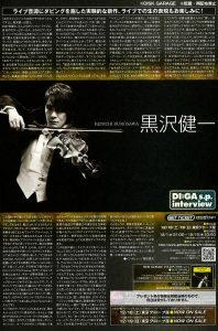 黒沢健一 DI:GA 182号(2010年12月)